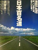 日本百名道 美しい日本の道、堂々100選!(単行本)