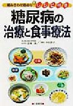 糖尿病の治療と食事療法 組み合わせ自由な新レシピ付き(単行本)