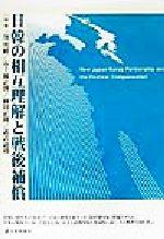 日韓の相互理解と戦後補償(単行本)