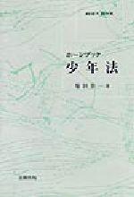 少年法(ホーンブック)(単行本)