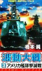 波動大戦 アメリカ艦隊撃滅戦(コスモノベルス)(3)(新書)