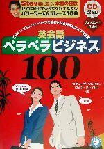 英会話ペラペラビジネス100 ビジネス・コミュニケーションを成功させる、知的な大人の会話術(CD2枚、赤チェックシート1枚付)(単行本)