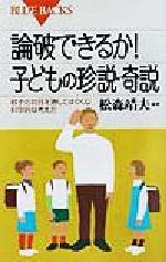 論破できるか!子供の珍説・奇説 親子の対話を通してはぐくむ科学的な考え方(ブルーバックス)(新書)