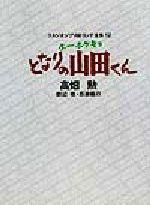 ホーホケキョとなりの山田くん(スタジオジブリ絵コンテ全集12)(三方背スリーブケース付)(単行本)