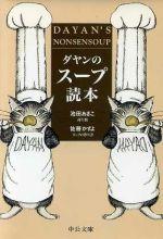 ダヤンのスープ読本(中公文庫)(文庫)