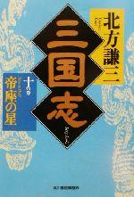三国志 帝座の星(ハルキ文庫時代小説文庫)(十の巻)(文庫)