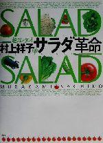 超カンタン!村上祥子のサラダ革命(講談社のお料理BOOK)(単行本)
