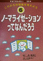 これからの福祉を考えよう ノーマライゼーションってなんだろう(総合学習に役立つ福祉)(6)(児童書)