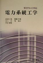 電力系統工学(電気学会大学講座)(単行本)