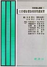 社会福祉援助技術現場実習(社会福祉選書11)(単行本)
