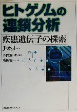 ヒトゲノムの連鎖分析 疾患遺伝子の探索(単行本)