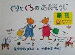 ぐりとぐらのおおそうじ(日本傑作絵本シリーズ)(児童書)