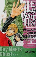 ヒカルの碁 Boy Meets Ghost(ジャンプ・ジェイ・ブックス)(新書)