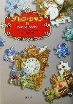 ダレン・シャン バンパイア・マウンテン-バンパイア・マウンテン(4)(児童書)
