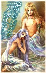 暁の天使たち 暁の天使たち1(C★NOVELSファンタジア)(新書)