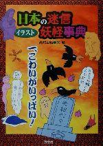 イラスト日本の迷信・妖怪事典 こわいがいっぱい(1)(児童書)