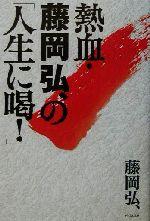 熱血・藤岡弘の「人生に喝!」(単行本)