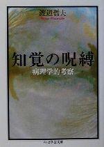 知覚の呪縛 病理学的考察(ちくま学芸文庫)(文庫)