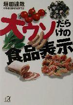 大ウソだらけの食品表示(講談社+α文庫)(文庫)