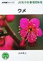 趣味の園芸 ウメよくわかる栽培12か月NHK趣味の園芸