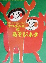ケロポンズのあそびネタ あそびエンターテインメントブック(1)(児童書)