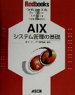 AIXシステム管理の基礎(Redbooks1)(単行本)
