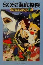 SOS!海底探険(マジック・ツリーハウス5)(児童書)