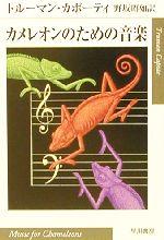 カメレオンのための音楽(ハヤカワepi文庫)(文庫)
