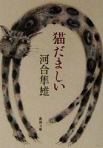 猫だましい(新潮文庫)(文庫)