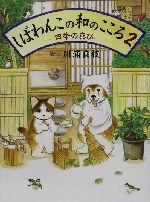 しばわんこの和のこころ 四季の喜び-四季の喜び(2)(児童書)