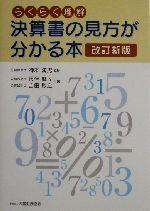 らくらく理解 決算書の見方が分かる本(単行本)