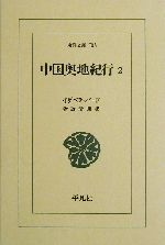 中国奥地紀行(2)東洋文庫708
