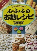 遊び尽くし ふ・ふ・ふのお麩レシピ(遊び尽くしCooking & homemade)(単行本)