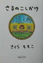 さるのこしかけ(集英社文庫)(文庫)