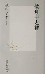物理学と神(集英社新書)(新書)