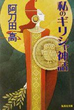 私のギリシャ神話(集英社文庫)(文庫)