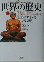 図説 世界の歴史-「歴史の始まり」と古代文明(1)(単行本)