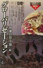 グローバリゼーション(知の攻略 思想読本8)(単行本)