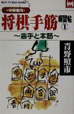 中級者向 将棋手筋練習帖 MAN TO MAN BOOKS-悪手と本筋(1)(新書)