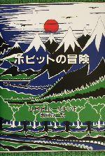 ホビットの冒険 オリジナル版(単行本)