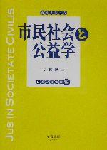 市民社会と公益学(市民カレッジ)(単行本)