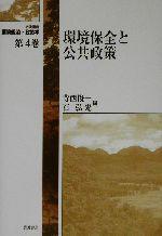 岩波講座 環境経済・政策学-環境保全と公共政策(第4巻)(単行本)