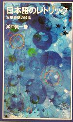 日本語のレトリック 文章表現の技法(岩波ジュニア新書)(新書)