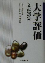 大学評価文献選集(単行本)