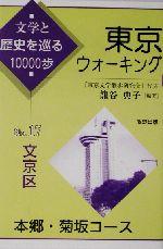 東京ウォーキング 本郷・菊坂コース-文京区(17)(単行本)