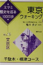 東京ウォーキング 千駄木・根津コース-文京区(18)(単行本)