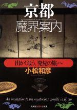 京都魔界案内 出かけよう、「発見の旅」へ(知恵の森文庫)(文庫)