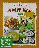 スプーンおばさんのお料理絵本 料理編(児童書)