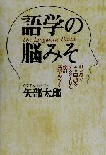 語学の脳みそ 11ヵ月で4ヵ国語をマスターした僕の語学のツボ(単行本)