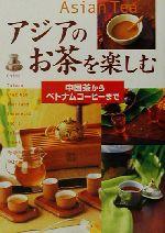 アジアのお茶を楽しむ 中国茶からベトナムコーヒーまで(単行本)